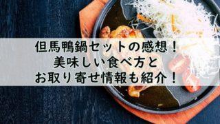 但馬鴨鍋セットの感想!美味しい食べ方とお取り寄せ情報も紹介!
