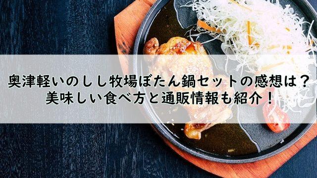 奥津軽いのしし牧場ぼたん鍋セットの感想は?美味しい食べ方と通販情報も紹介!