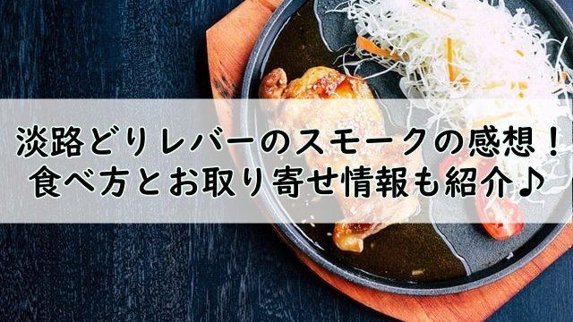 淡路どりレバーのスモークの感想!食べ方とお取り寄せ情報も紹介♪